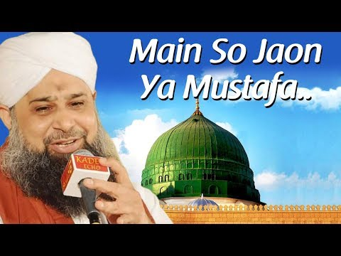 Main So Jaon Ya Mustafa Kehte Kehte by Muhammad Owais Raza Qadri - New Heart Touching Naat 2018