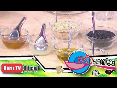 แนะนำสูตรน้ำสลัดน้ำผึ้งมะนาว 26 ม.ค.59 (1/2) ครัวคุณต๋อย