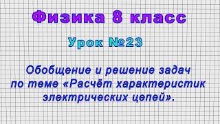 Физика 8 класс (Урок№23 - Обобщение и решение задач по теме «Расчёт характеристик электрич. цепей».)