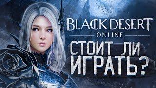 Стоит ли играть в Black Desert Online ? Обзор БДО — четко о главном в Блэк Десерт ? - Видео от Shara-Games.ru