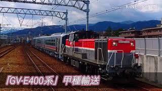 【甲種輸送】DE10・EF510牽引「GV-E400系」甲種輸送 さくら夙川駅・島本駅通過