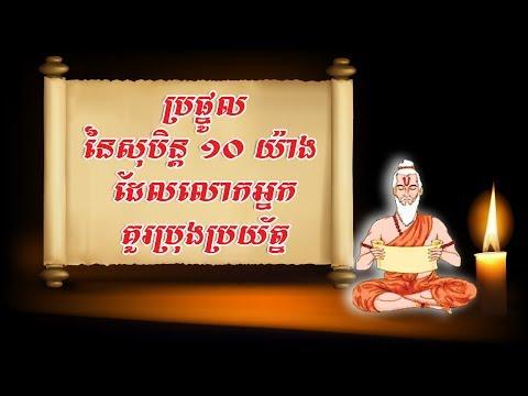 ប្រផ្នូលនៃសុបិន្ត ១០ យ៉ាង ដែលពុកម៉ែបងប្អូន គួរតែប្រុងប្រយ័ត្ន, ksl-channel, Khmer hot news