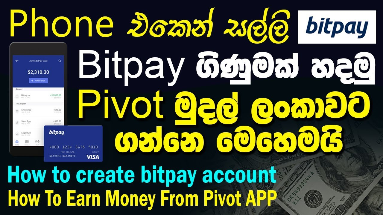 How to Create BitPay wallet / How to Earn Money From Pivot App / Sinhala