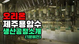 프리미엄 미네랄워터 오리온 제주용암수 생산공정(1분용)