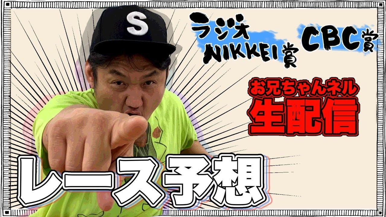 【生配信】CBC賞・ラジオNIKKEI レース予想&生配信!!