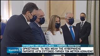 <span class='as_h2'><a href='https://webtv.eklogika.gr/orkistikan-ta-nea-meli-tis-kyvernisis-05-08-2020-ert' target='_blank' title='Ορκίστηκαν τα νέα μέλη της κυβέρνησης | 05/08/2020 | ΕΡΤ'>Ορκίστηκαν τα νέα μέλη της κυβέρνησης | 05/08/2020 | ΕΡΤ</a></span>
