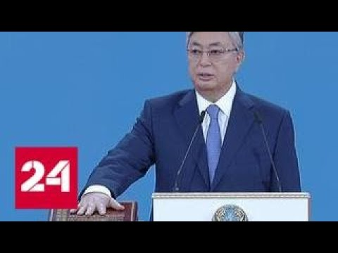 Избранный президент Казахстана вступил в должность - Россия 24