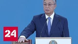 Смотреть видео Избранный президент Казахстана вступил в должность - Россия 24 онлайн