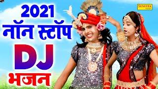 LIVE: 2021 में धूम मचाने आया राधा कृष्ण के No_1 DJ Dance Bhajan   Radha Krishan Dj Bhajan 2021