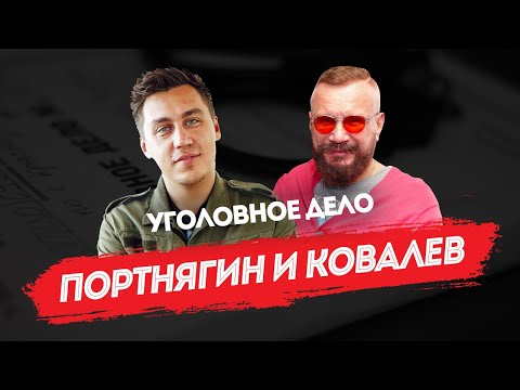 Портнягин и Ковалев. Уголовное дело