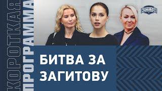 Зачем Загитова слила переписку Плющенко vs Тутберидзе контрактов не будет КОРОТКАЯ ПРОГРАММА