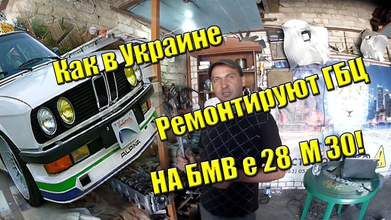 Рукожопы сломали распредвал БМВ М 30