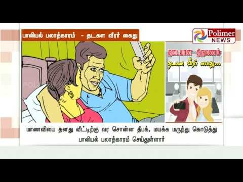Boy Rapes a girl and sends the video to her fiance | Polimer News
