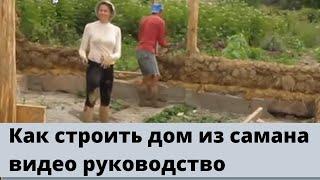 Строительство саманного дома. Документальное видео. Краснодар