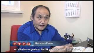 видео Хороший мед центр Знахарь