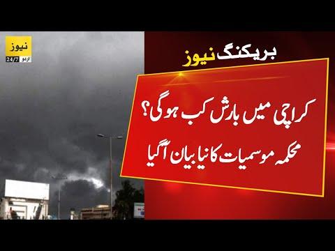 Breaking News: Karachi rain update by Met office   Karachi weather   Karachi today news