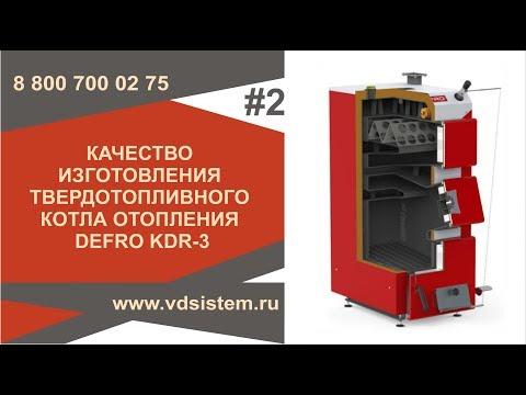 Качество изготовления твердотопливного котла Defro KDR 3