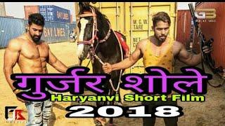 Gurjar Shole||गुर्जर शोले/Sanjay Bhati,Aadi Nagar™Haryanvi Gujjar film by Gujjar boys 2018