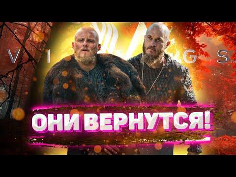 Викинги дата выхода серий 4 сезон дата выхода серий в россии