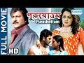 Puroshottam (HD) - Superhit Bengali Movie - Mohan Babu - Ramya Krishna