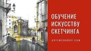 """Курс """"ПЯТЬ УРОКОВ СКЕТЧИНГА"""" Урок №3 Презентация"""