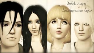 """The Sims 3:Сериал """"Любовь Ангела"""" от Studio Domedzi 7 Заключительная Серия"""