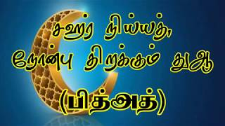 சஹர் நிய்யத், நோன்பு திறக்கும் துஆ