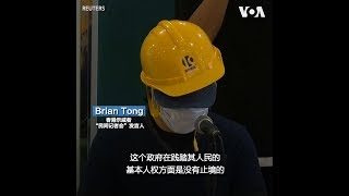 香港示威者举行民间记者会 赞港人勇气