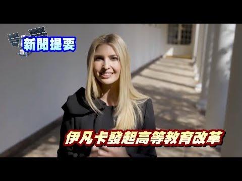 華語晚間新聞031919