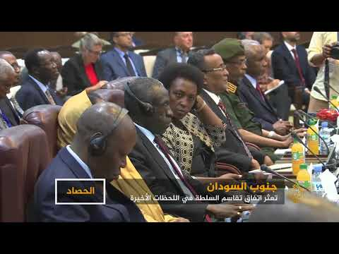تعثر اتفاق تقاسم السلطة بجنوب السودان في اللحظات الأخيرة  - نشر قبل 10 ساعة