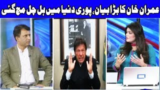 Special Transmission On Imran Khan Statement | 19 February 2019 | D...