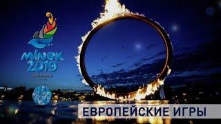 Контуры. Европейские игры. Соревнования по прыжкам на батуте