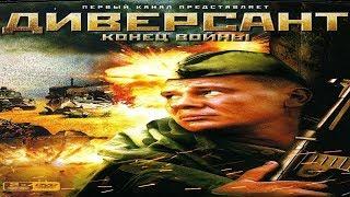 """""""Диверсант"""" Конец Войны Военный Сериал Россия (2007) ВОВ Трейлер"""