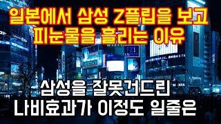 일본에서 삼성 Z플립을 보고 피눈물 흘리는 이유