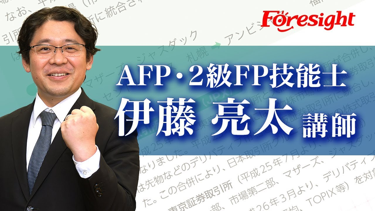fp 資格 一流 こう し フォー サイト