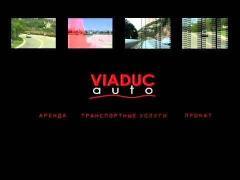 Аренда автомобилей, аренда без водителя - www.viaduc-auto.ru