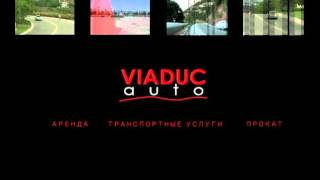 Аренда автомобилей, аренда без водителя - www.viaduc-auto.ru(Наш сайт - http://viaduc-auto.ru Телефон - (495)723-25-15 «Виадук-Авто» — транспортная Компания, которая оказывает услуги..., 2012-04-25T03:10:03.000Z)