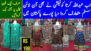 Best Ladies Two Piece at Low price | Ladies Kurti | Ladies Trousers | Clothe wholesale market Lahore