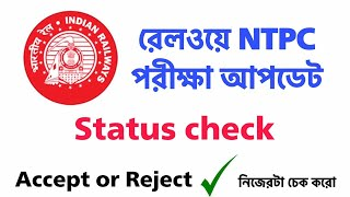 Announcement / RRB NTPC Status Check / সবাই চেক করো