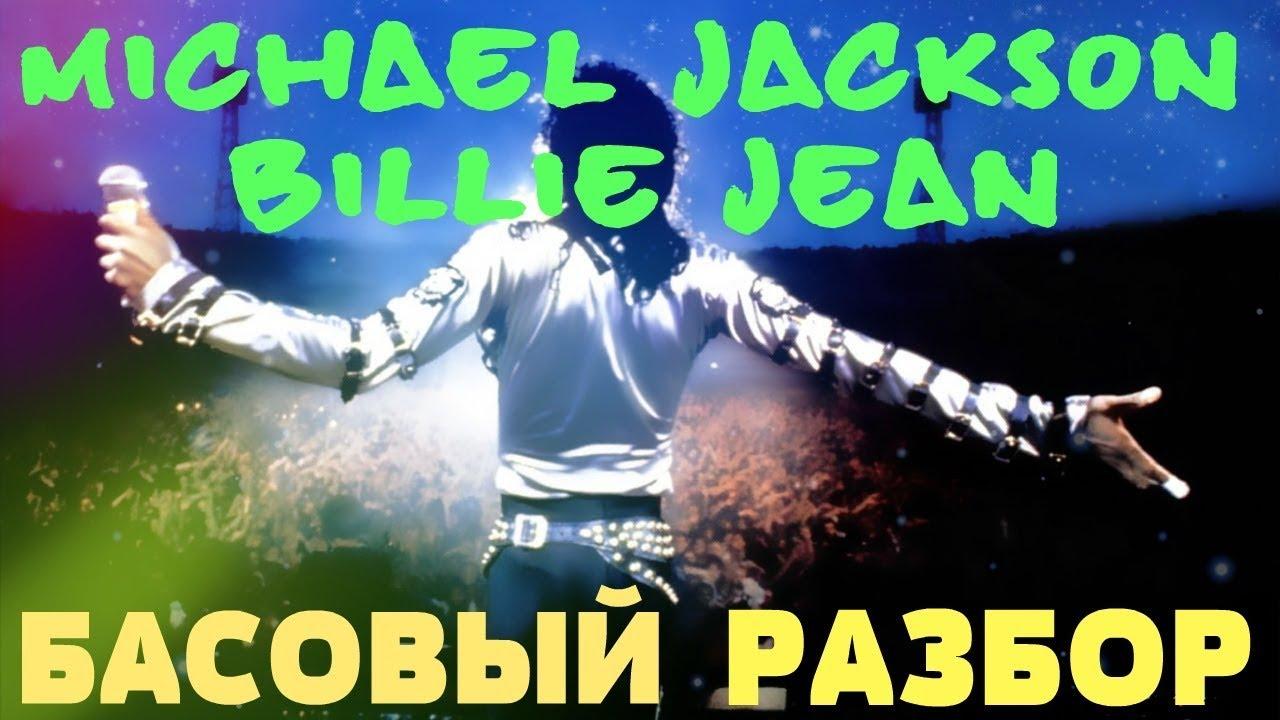 Billie Jean - Michael Jackson - Басовый разбор партии