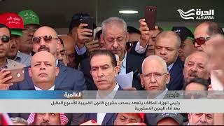 رئيس وزراء الأردن المكلف يعتزم إلغاء قانون الضريبة المثير للجدل
