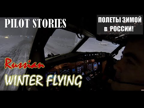 Pilot stories: Night winter flight from Moscow to Barnaul.
