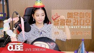 예은이의 더욱 달콤한 라디오(CLC YEEUN'S SWEET RADIO) - #27 이 달의 소식