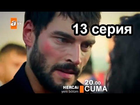 Ветреный 13 серия 2 сезон русская озвучка Ирина Котова (сериал 2019)