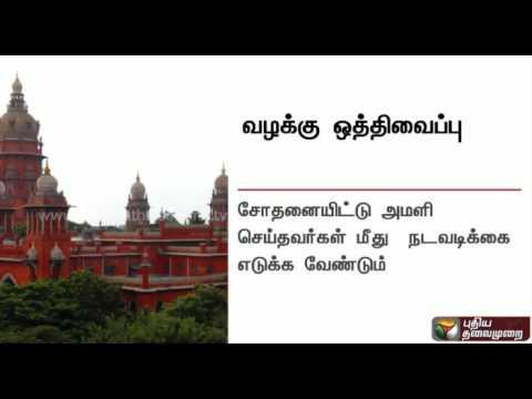 Chennai HC adjourns petition seeking secret ballot in Tamil Nadu assembly