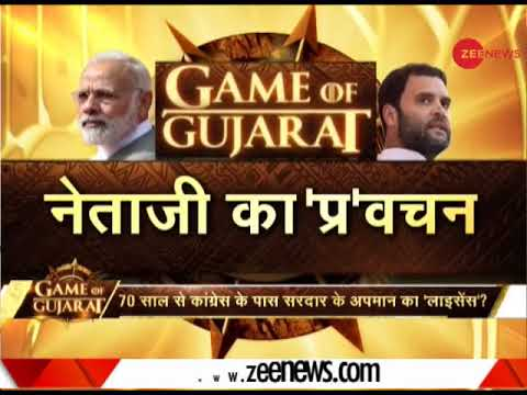 Game of Gujarat: Will Congress earn respect by insulting Sardar Vallabhbhai  Patel?