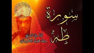 سورة طه - الشيخ رعد محمد الكردي