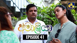 AMALIYA Episode 41 || අමාලියා II 25th October 2020 Thumbnail