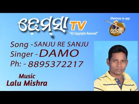 Sanju Re Sanju    Dhemssa Tv App