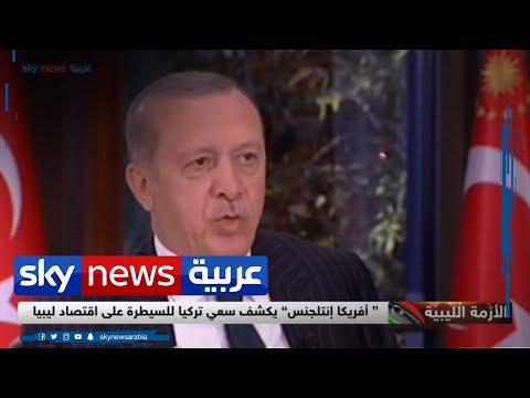 مساع جديدة لتركيا للسيطرة على الاقتصاد الليبي  - 14:58-2020 / 8 / 1